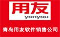 青岛用友软件公司