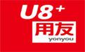 青岛用友u8